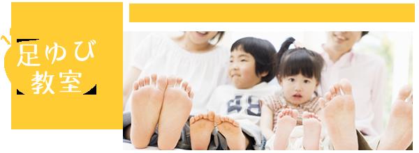足ゆび教室 足ゆびはまっすぐ伸びていますか?