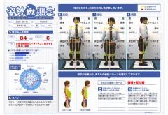姿勢計測ゆがみーるの姿勢測定レポート