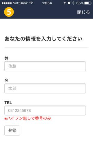 5.患者さんご自身の情報を登録してください。