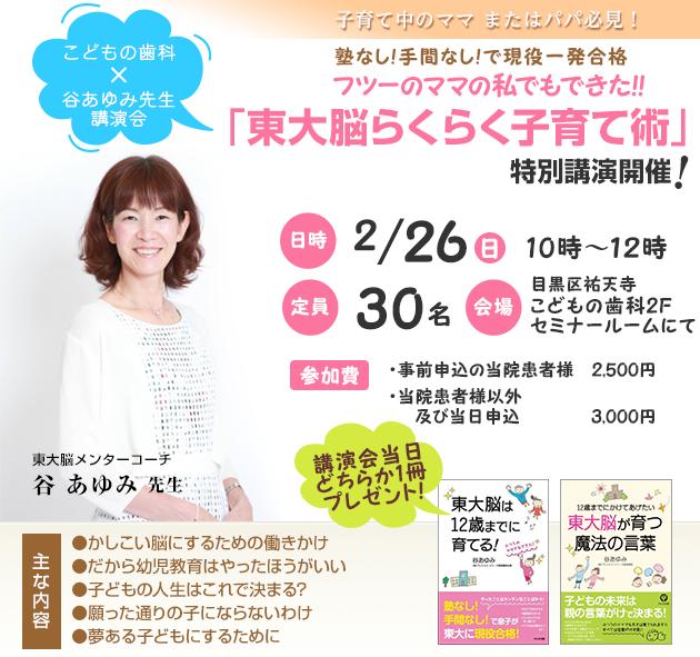 2/26(日)特別講演「東大脳らくらく子育て術」開催