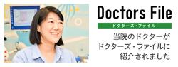 【ドクターズ・ファイル】医療法人社団心音会 こどもの歯科
