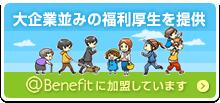 @Benefit加盟(JTBベネフィットと提携した福利厚生サービス)