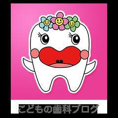 こどもの歯科ブログ