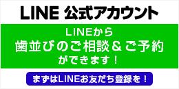 LINE(オンライン)相談始めました